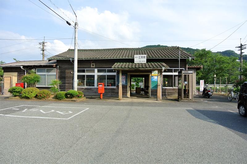 美作江見駅