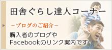 当社の田舎ぐらし達人コーナー ~ブログ紹介~